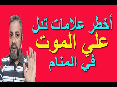 أخطر علامات تدل علي الموت في المنام اسماعيل الجعبيري Youtube