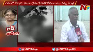 Face To Face With Bank Employee Divya Father Over Incident | Gajwel | NTV