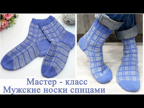 Простые Мужские носки спицами Мастер класс