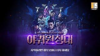 [창궐] 야귀 원정대