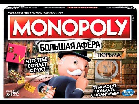 Монополия Большая Афера /  Новинка от Хасбро где можно жульничать!