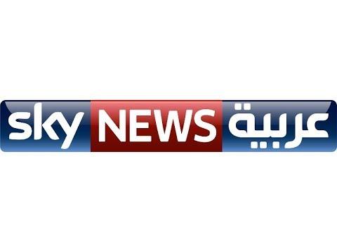 تردد قناة سكاي نيوز عربية تردداتي Youtube