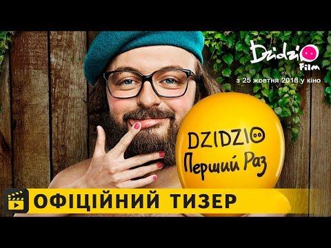 трейлер DZIDZIO Перший раз (2018) українською