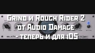 Grind и Rough Rider 2 от Audio Damage - теперь и для iOS
