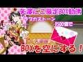 【スクフェスゆっくり実況】無課金で1500個⁉矢澤にこ限定BOX勧誘300連!!