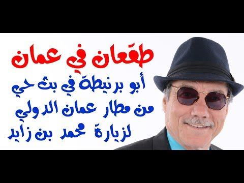 د.أسامة فوزي # 1103 - ابو برنيطة في بث حي لزيارة محمد بن زايد للاردن
