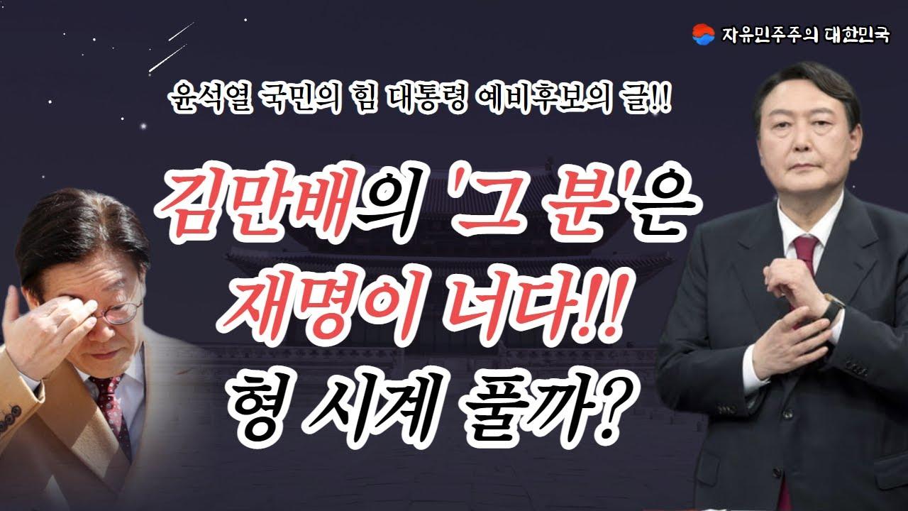 윤석열 후보의 글!! 대장동 게이트와 민주당의 내부자들, 그리고 김만배의 그분은 모두 이재명 경기지사를 가리키고 있습니다.