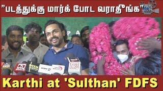 actor-karthi-sulthan-fdfs-sulthan-celebration-bakkiyaraj-kannan-green-cinemas-hindutalkies