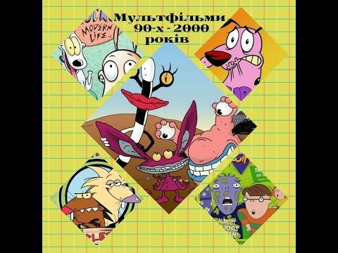Мультфильмы 2000 года скачать бесплатно
