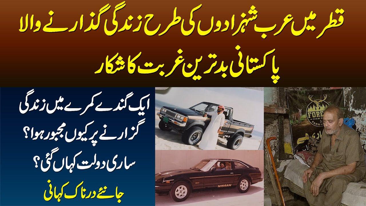 Download Qatar Me Arab Shehzadon Jesi Zindagi Guzarne Wala Pakistani Gurbat Ka Shikar - Sari Dolat Kahan Gae?