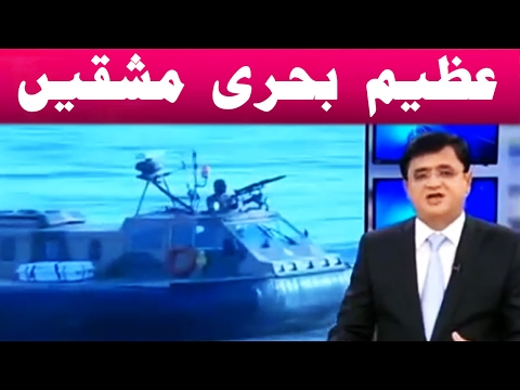 Pak Navy Conducts GREATEST NAVY EXERCISES in Arabian Sea - Kamran Khan Exclusive