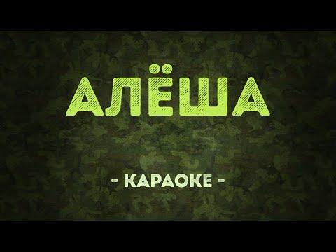 Алёша / Военные песни (Караоке)