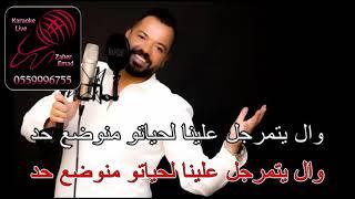 زلم الجد الجد فادي بدر كاريوكي karaoke