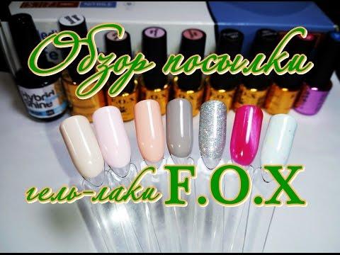 Обзор гель-лаков FOX. Ksana Groza. Nail Art Blog