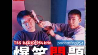 太田、また田中にブチギレ!(火曜JUNK〜爆笑問題カーボーイ 2014.11.18)
