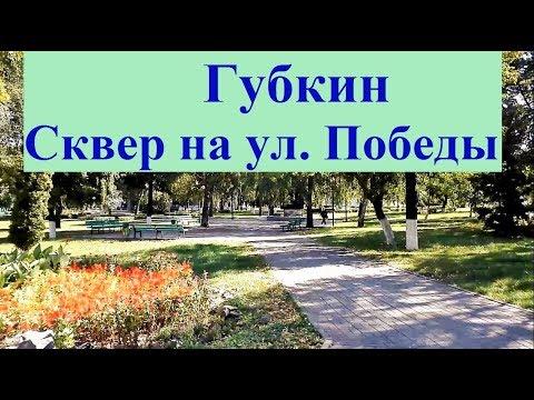 Губкин. Сквер на улице Победы.
