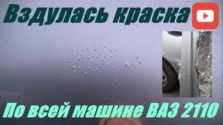 Как вздулась краска на ВАЗ 2110, после неудачной покраски  Жесть