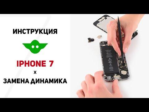 Замена динамика IPhone 7 | Как заменить верхний динамик Айфон 7
