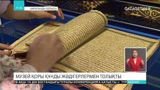 Жезқазған қаласындағы тарихи-археологиялық музей қоры құнды жәдігерлермен толықты