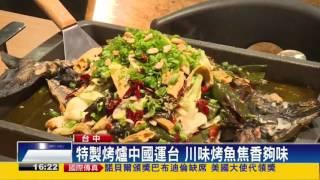 川味烤魚飄香 麻辣鹹香挑戰味蕾-民視新聞