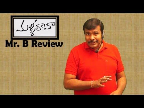 Malli Raava Review | Malli Rava Telugu Movie Rating | Sumanth Kumar | Mr. B