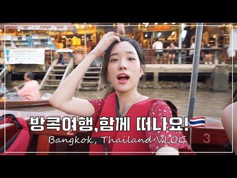 (ENGSUB)[EP.1]태국 방콕여행 브이로그!🇹🇭ft.길거리음식 먹방/BANGKOK,THAILAND VLOG!