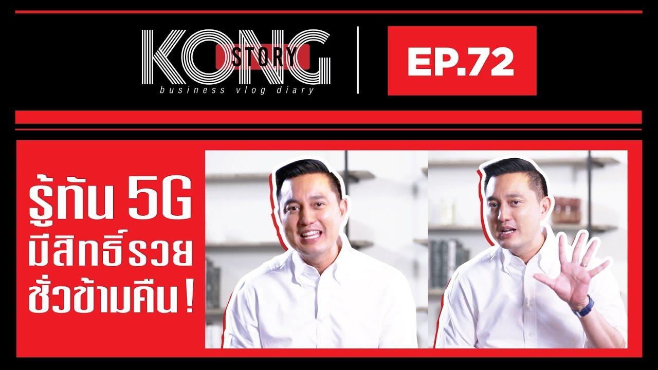 รู้ทัน 5G มีสิทธิ์รวย****ข้ามคืน !! | Kong Story
