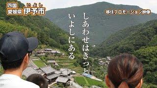 愛媛県伊予市移住プロモーション映像(ダイジェスト編)「しあわせはきっといよしにある」