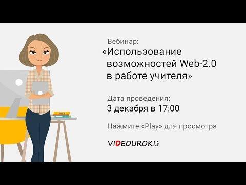 Использование возможностей Web-2.0 в работе учителя