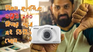 nikon Coolpix W100 Review in Bangla By Maxtubeee