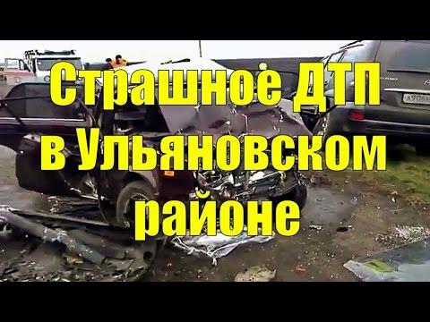 Страшное ДТП в Ульяновске, Ульяновский район.