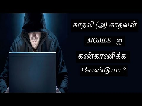 How to Hack Girlfriend or Unknown Mobile without touch Tamil HD Mr