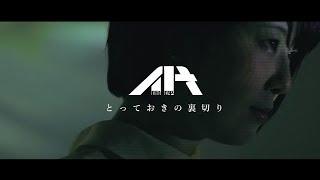 AH(嗚呼)-とっておきの裏切り(Official Music Video)
