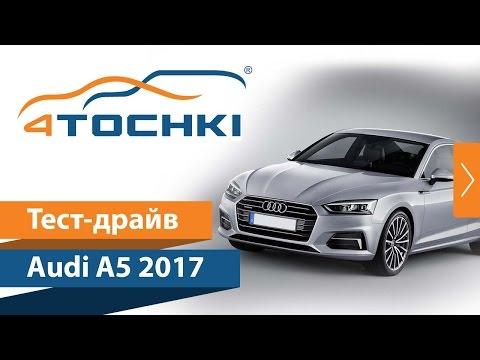 Тест-драйв Audi A5 2017