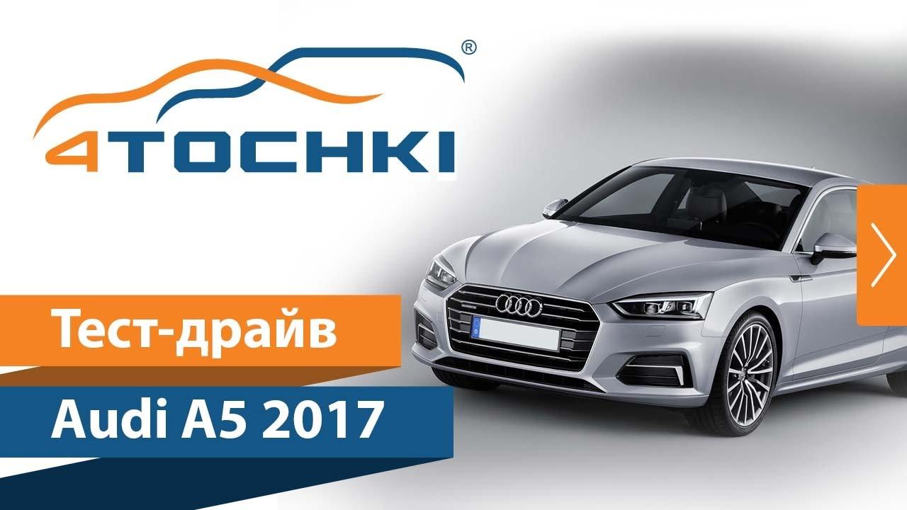 Тест-драйв Audi A5 2017 на 4 точки. Шины и диски 4точки - Wheels & Tyres
