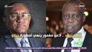 8 الصبح - تعليق محلل الكرة العالمية أحمد فوزي على إنتهاء مسيرة
