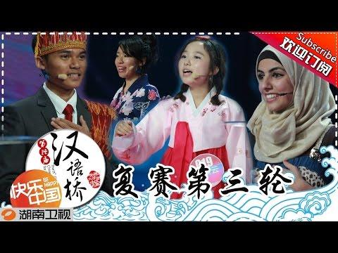 《汉语桥》第14届 20150729期 复赛第三轮: TimeZ活力爆表 五洲选手展最炫中国风【湖南卫视官方版1080p】