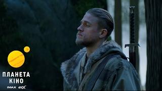 Король Артур: Легенда меча - офіційний трейлер № 2 (український)