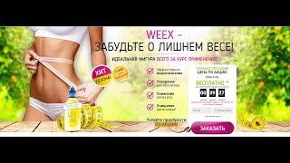 постер к видео Weex Средство  Для Похудения Где Купить