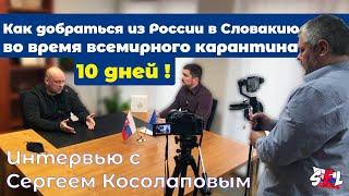 Как добраться из России в Словакию во время всемирного карантина? - Интервью с Сергеем Косолаповым.