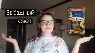 ЗВЁЗДНЫЙ СВЕТ / Коты-Воители // CrazyTulipkin