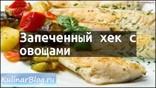 Рецепт Запеченный хек совощами