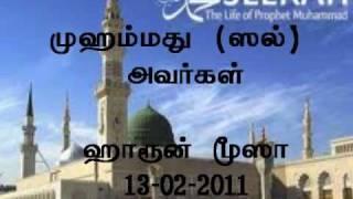 Islamic Tamil Poem/ Seera in Tamil