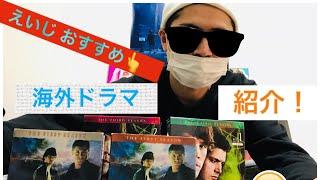 【まったり】個人的におもしろいと思う海外ドラマ発表します!! thumbnail