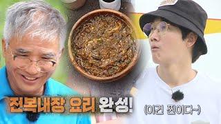 '방랑식객' 임지호, 감탄을 부르는 전복 내장 요리! ㅣ정글의 법칙(Jungle)ㅣSBS ENTER.