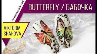 Бабочки на ногтях / How to paint BUTTERFLY / Nail Art 2018