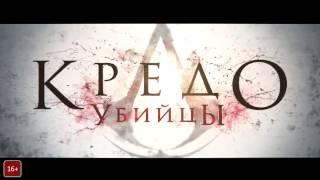Кредо убийцы - Русский Трейлер 3 (2017) HD