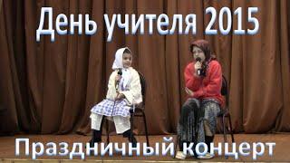 День учителя в школе № 1436. Праздничный концерт (2015г.)