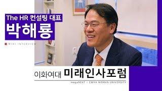 이화여대 미래인사포럼 '최고의 인재를 선발하라'에서 기조 강연을 진행...