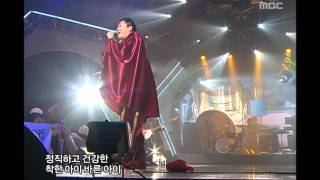 PSY - Father, 싸이 - 아버지, Music Core 20051203